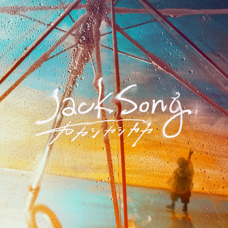Jack Song