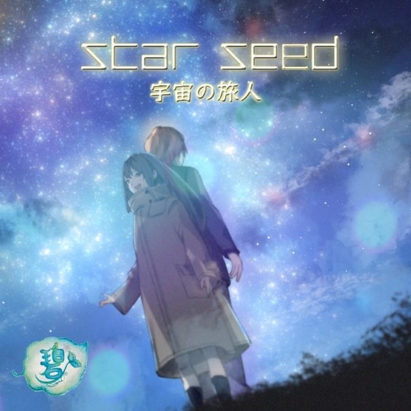 star seed -宇宙の旅人-