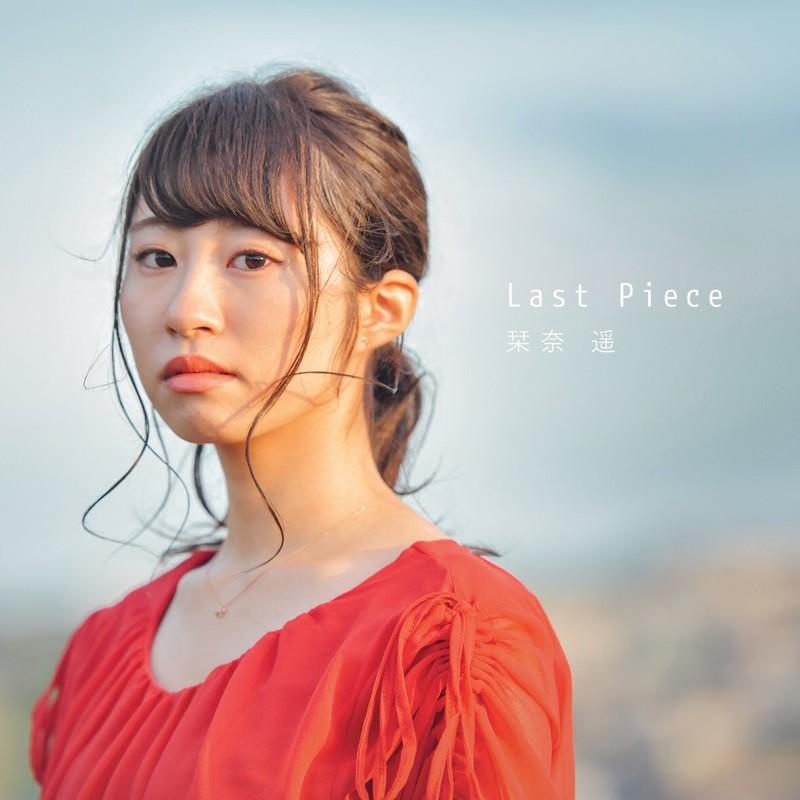Last Piece
