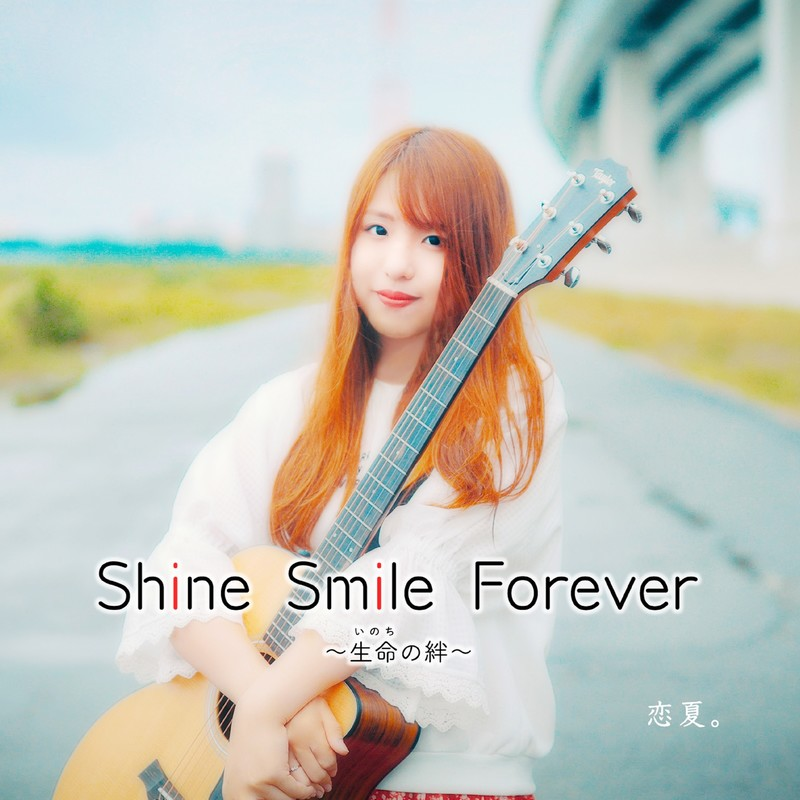 Shine Smile Forever ~生命の絆~