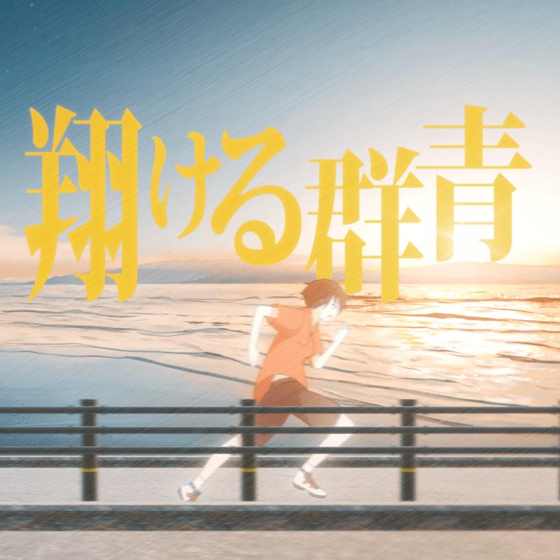 翔ける群青 (feat. PARED)