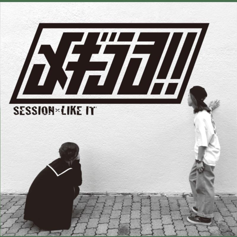 SESSION×LIKE