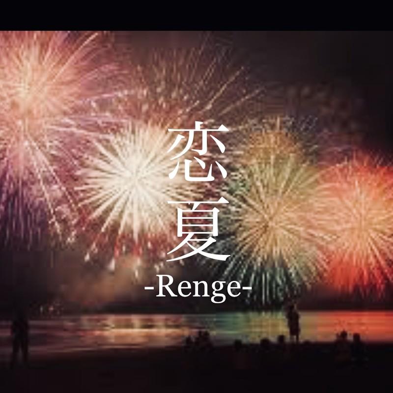 恋夏 -Renge-