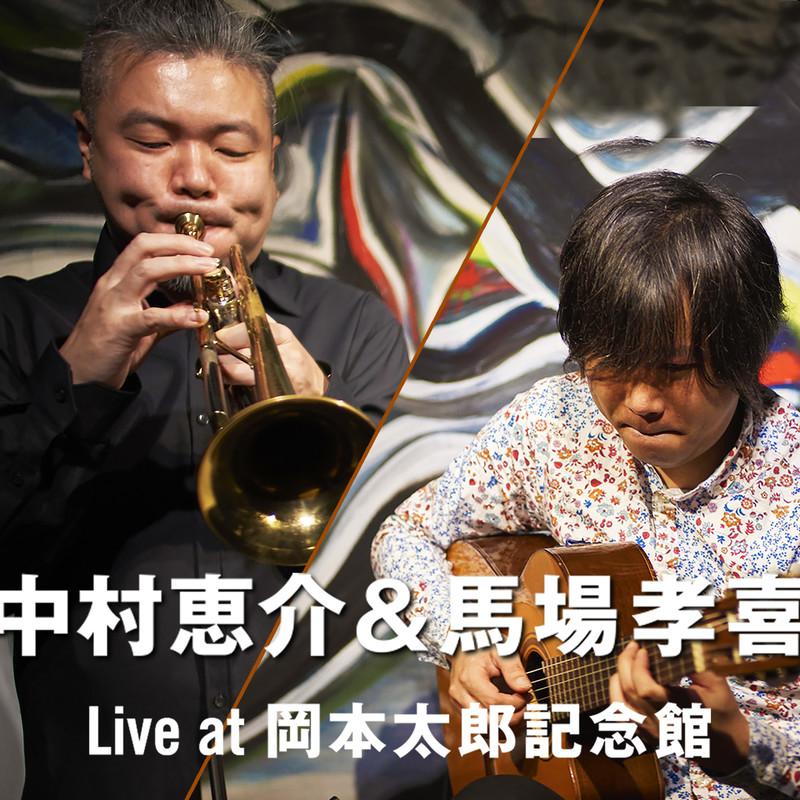 中村恵介+馬場孝喜 Live at 岡本太郎記念館 2019.12.19