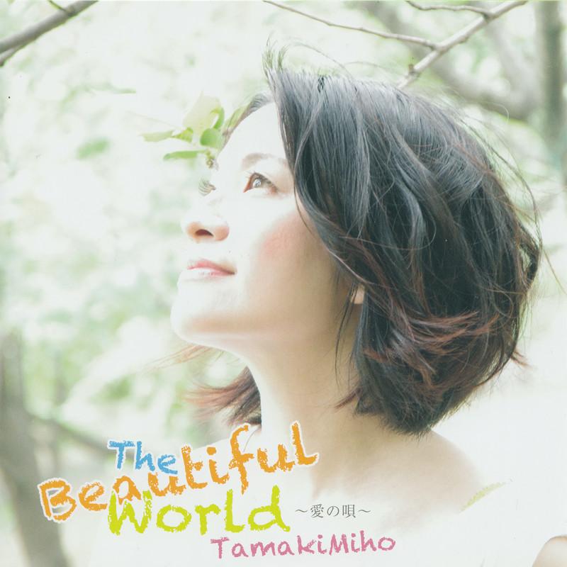 The beautiful world ~愛の唄~