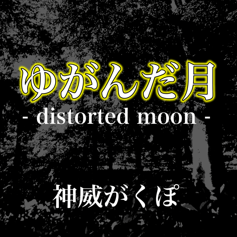 ゆがんだ月 - distorted moon -