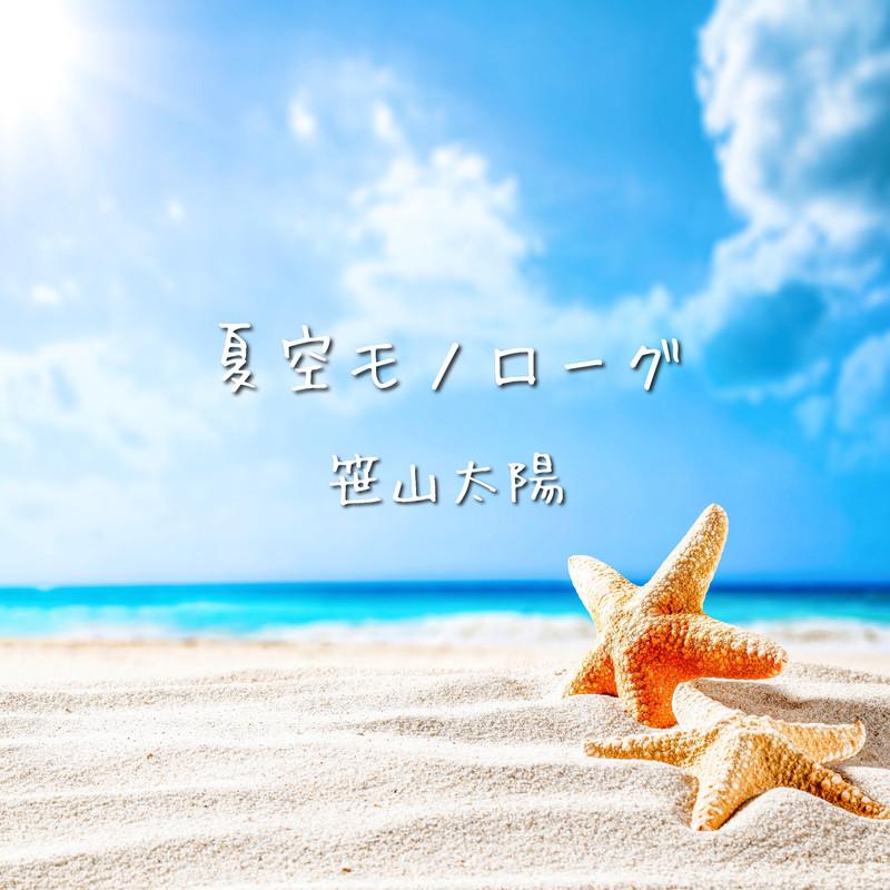 夏空モノローグ
