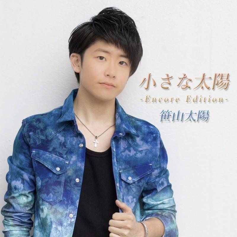 小さな太陽 (Encore Edition)