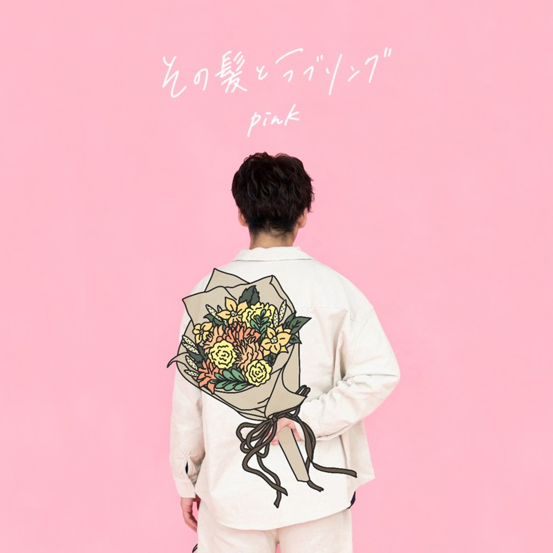 その髪とラブソング (Pink)