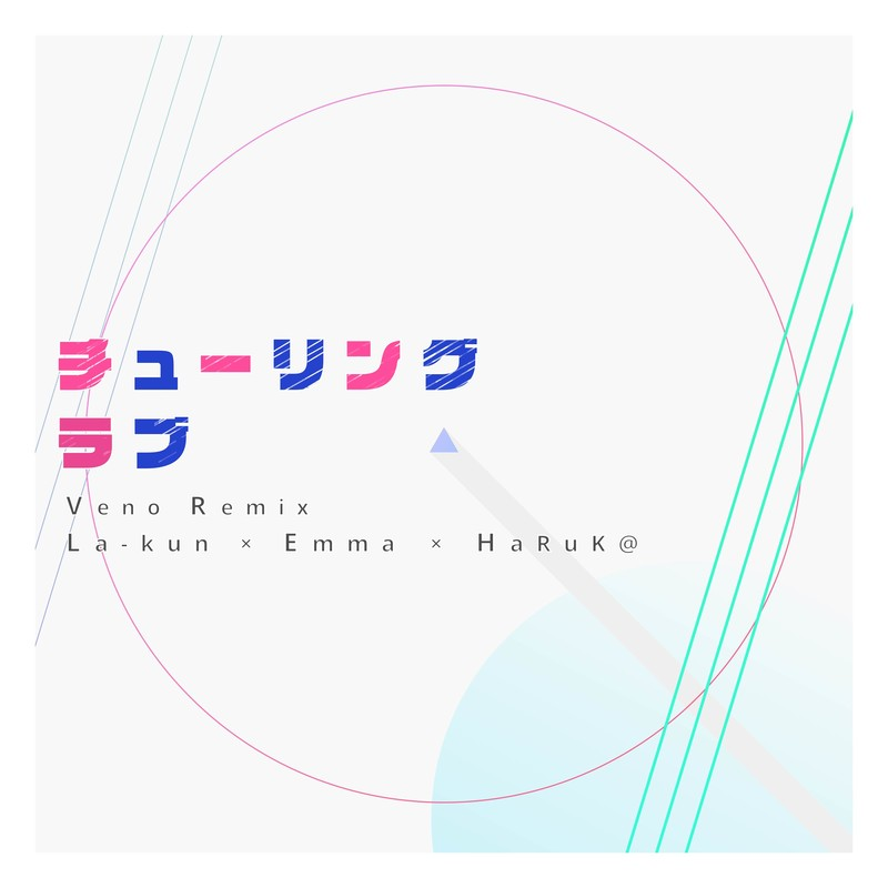 チューリングラブ (Veno Remix)