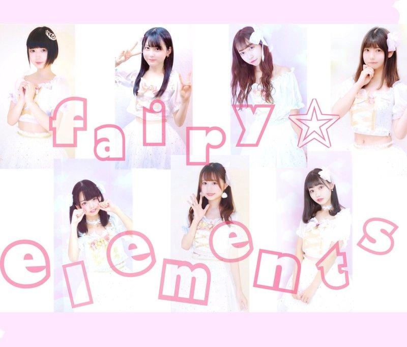 fairy☆elements