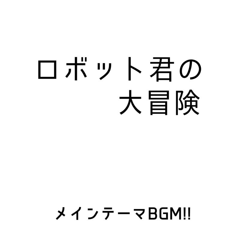 メインテーマBGM (『ロボット君の大冒険』挿入歌)