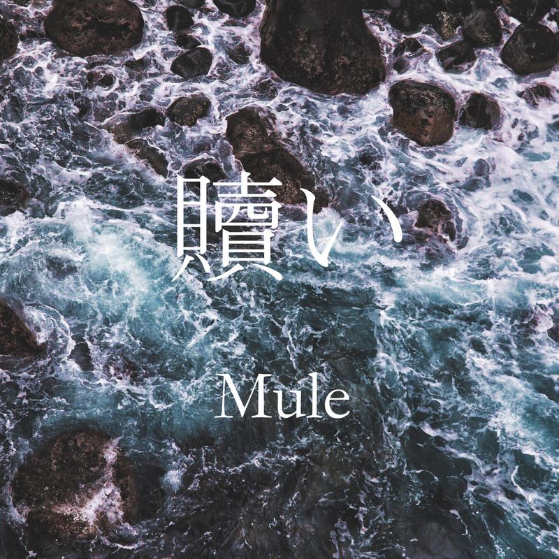 贖い (feat. IA)