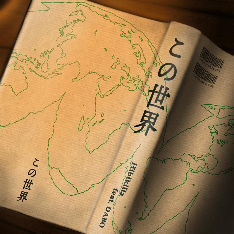 Kono Sekai (feat. DABO)