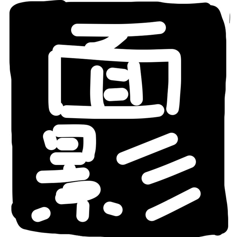 面影 (ライブバージョン)