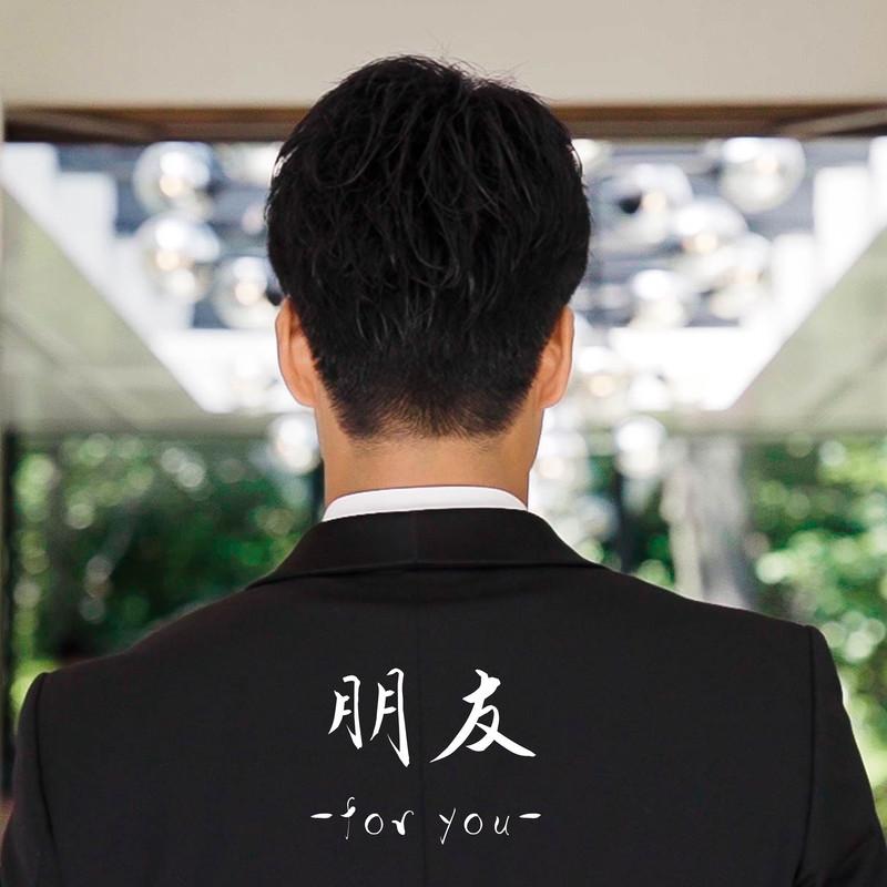 朋友 -for you-