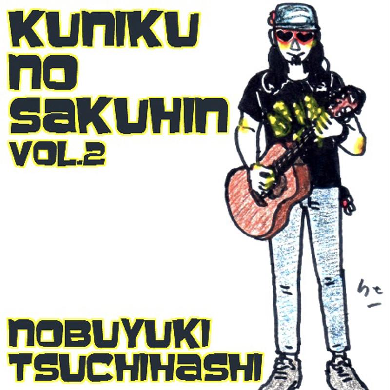 KUNIKU NO SAKUHIN vol.2