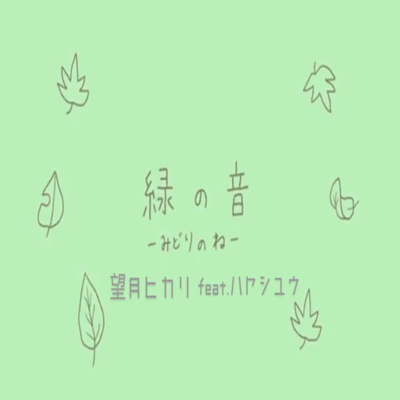緑の音 (feat. ハヤシユウ)