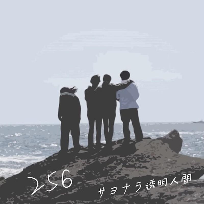 サヨナラ透明人間 - Single