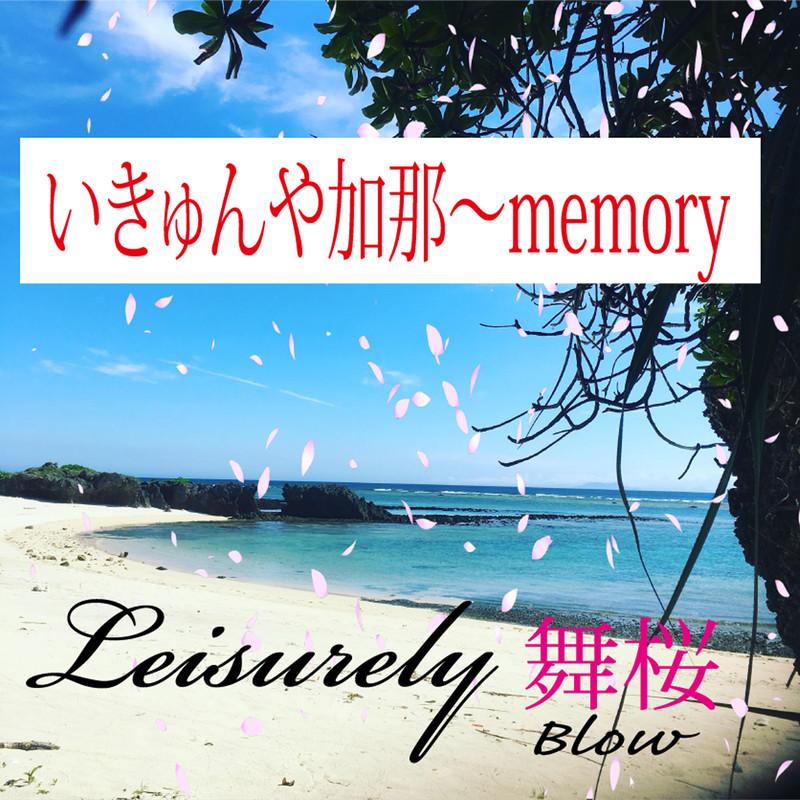 いきゅんや加那memory