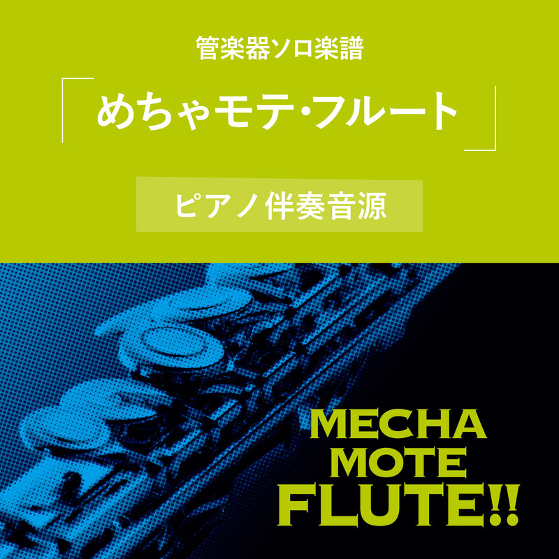 めちゃモテ・フルート ピアノ伴奏 Vol.1
