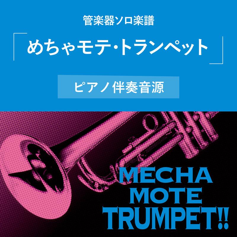 めちゃモテ・トランペット ピアノ伴奏 Vol.1