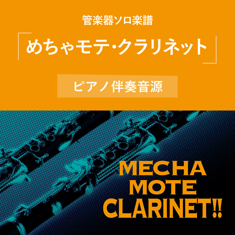 めちゃモテ・クラリネット ピアノ伴奏 Vol.1