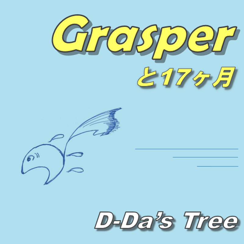 Grasperと17ヶ月