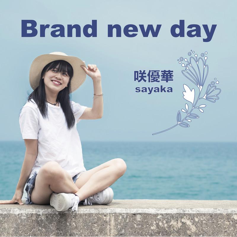 Brand new day 〜優しく咲く華〜