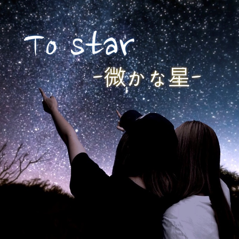 To star