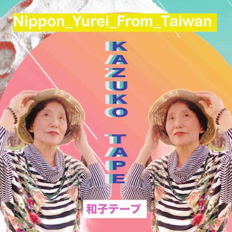 KAZUKO_TAPE (和子テープ)