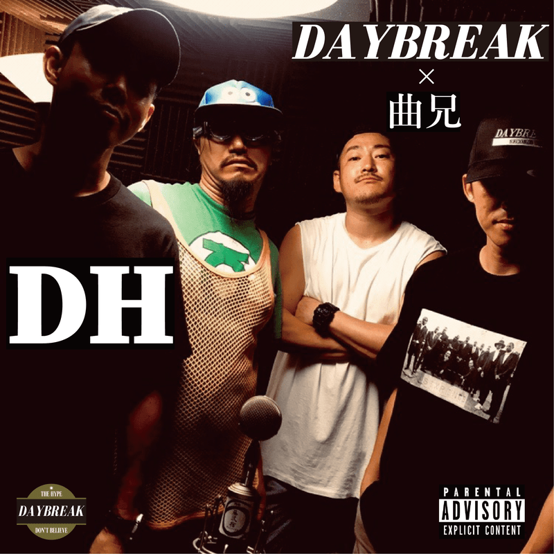DH (feat. 曲兄)