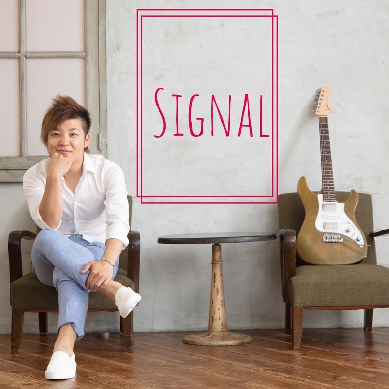Signal (feat. 小金坂栄造)