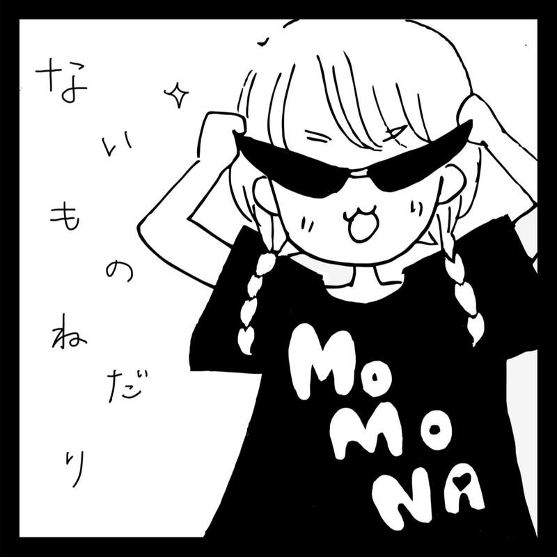 ないものねだり(neonremix)