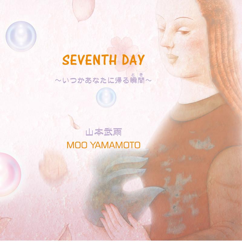 SEVENTH DAY ~いつかあなたに帰る瞬間(とき)~