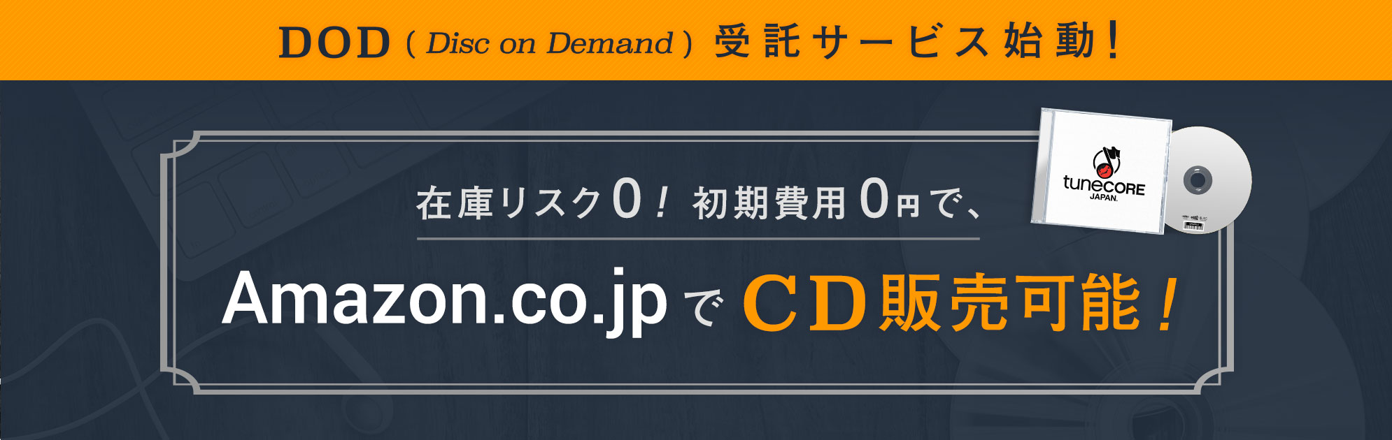 DOD (Disc on Demand) 受託サービス